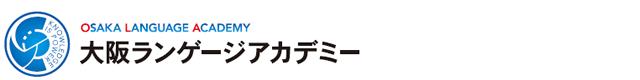 大阪ランゲージアカデミー法人・企業向けビジネス英会話