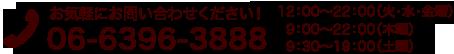 英会話教室 大阪ランゲージアカデミー新大阪校への電話