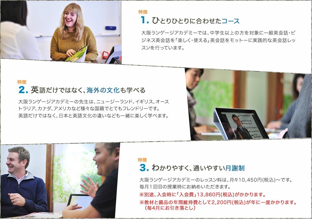 大阪ランゲージアカデミーの特徴