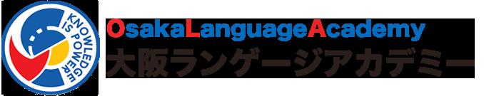 英会話教室 大阪ランゲージアカデミー新大阪校